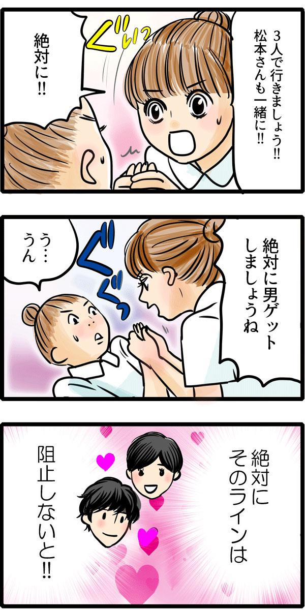 くるみは必死で、「3人で行きましょう!松本さんも!絶対に!絶対に男ゲットしましょうね」と尾田さんの手を握って、言いました。くるみは心の中で、『絶対に松本さんと草壁先生が両思いになるのだけは阻止しないと!』と誓うのでした。