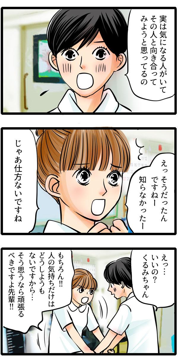 松本さんは、意を決して「今、実は気になる人がいて、その人と向き合ってみようと思ってるの。」とくるみに伝えました。くるみは気づかないふりをして、「えっそうだったんですねー知らなかったー。じゃあ仕方ないですよね。」と言いました。すんなりOKが出たことに驚く松本さんを見つめながら、くるみは「もちろん!!人の気持ちだけはどうしようもないですから…。そう思うなら頑張るべきですよ先輩!!」と松本さんの手をとりました。