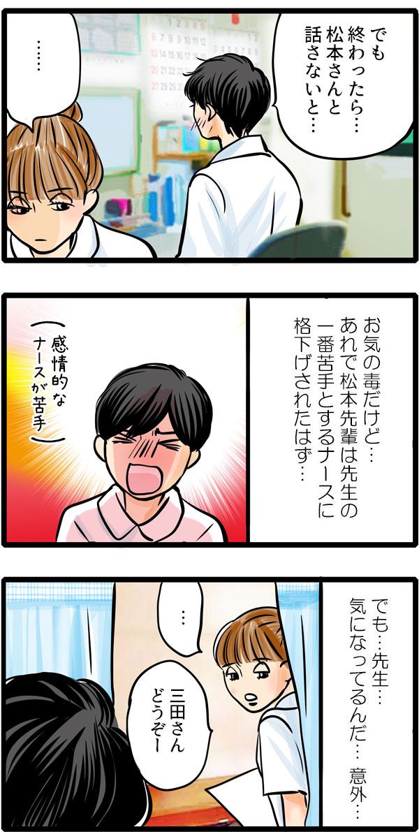 仕事だと切り替える草壁先生でしたが、「でも終わったら松本さんと話さないと…」とまだ松本さんを木にかけているようでした。それを聞いたくるみは、『お気の毒だけど、あれで松本先輩は先生の一番苦手とするナースに格下げされたはず…でも先生きになってるんだ…意外…』と思いました。