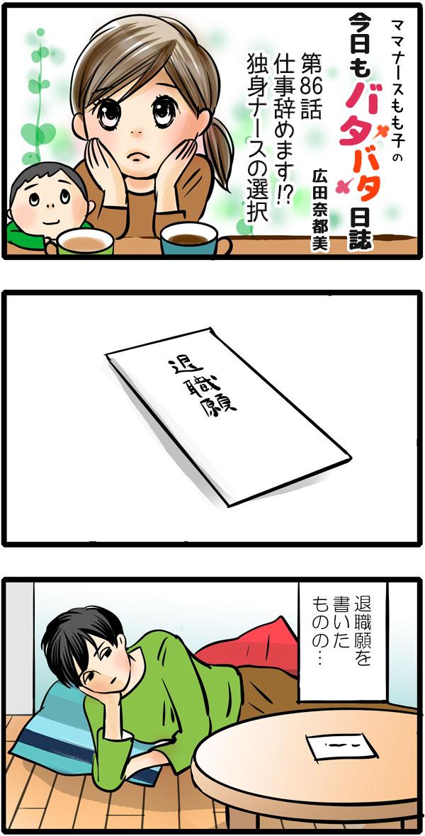 退職願。それは看護師松本の自宅のテーブルの上にありました。
