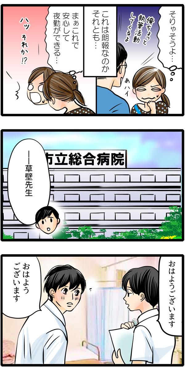 まったく育児ができなかった旦那が成長していて驚くもも子。これは朗報なのかそれとも…。複雑な気持ちながら、これで安心して夜勤ができる…。とほっとするのでした。翌日、松本さんは草壁先生に声をかけました。