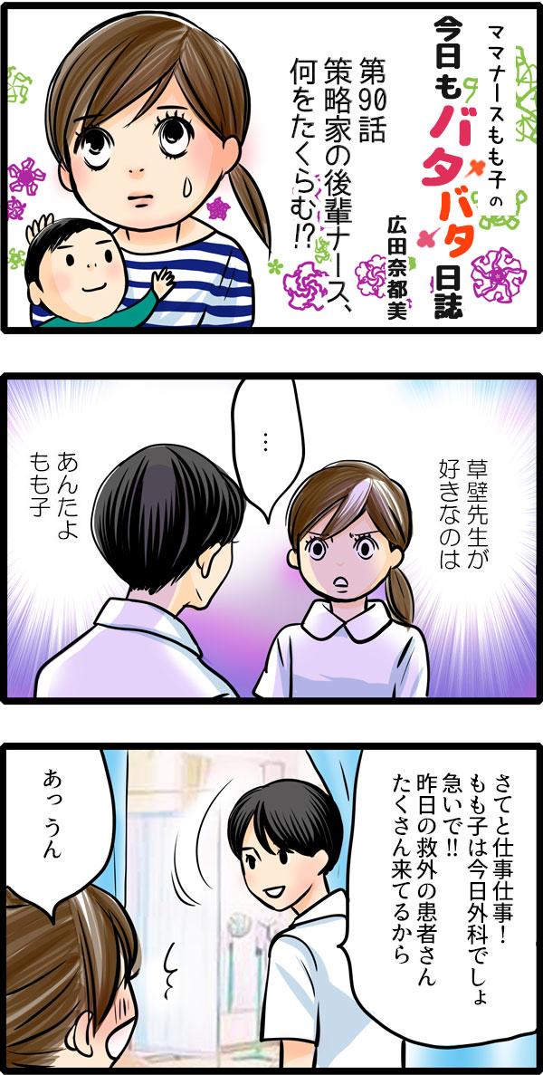 「草壁先生が好きなのは、あんたよ。」と同僚の松本に打ち明けられたもも子。松本さんは、さもなんでもないように去ってしまいました