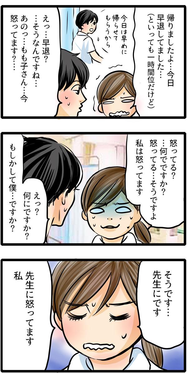 震えながら、松本さんは早退したことを伝えると、「早退?そうなんですね。あの、もも子さん、今怒ってます?」と固い顔をして様子がおかしいもも子に草壁先生はそう聞きました。もも子は、「怒ってる?そうですよ私は怒ってます。先生にです。先生に怒ってます私。」と言いました。