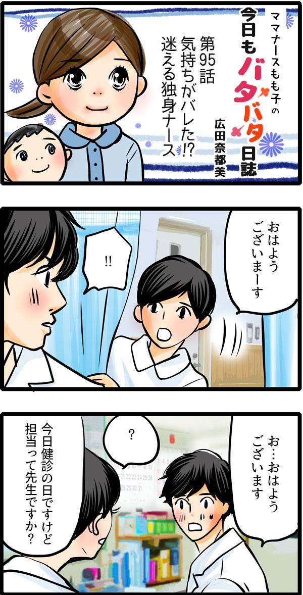 「おはようございまーす。」と松本さんが診察室に入ると、草壁先生がいました。なんだか様子がおかしい草壁先生に違和感を感じながら、松本さんは「今日健診の日ですけど、担当って先生ですか?」と質問しました。