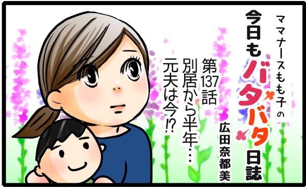 別居から半年…元夫は今!?