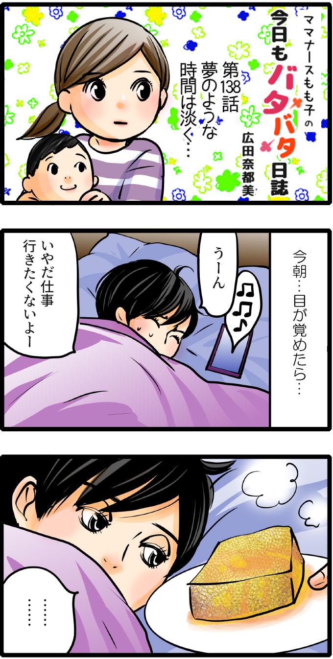 ある日の朝、松本さんが「いやだ仕事。行きたくないよー」と思いながら目を開けると目の前にはフレンチトーストが。