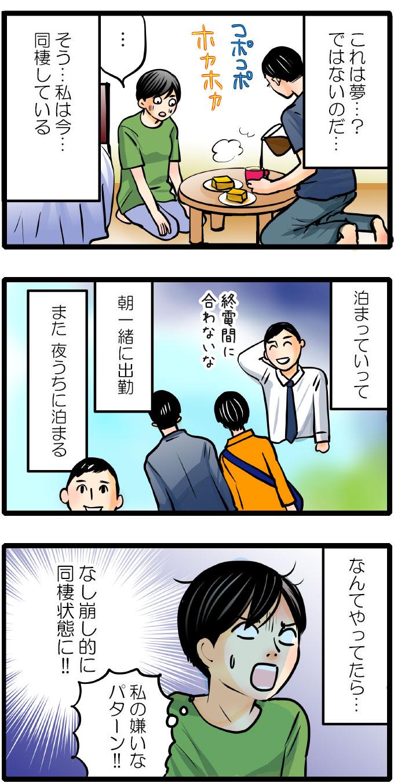 (これは夢…?)と思う松本さんでしたが、夢ではありません。松本さんは今、同棲しています。泊まっていって、朝一緒に出勤するとまた夜うちに泊まる。ということを繰り返していたら、松本さんが嫌いな、なし崩し的に同棲状態へとなってしまったのでした。