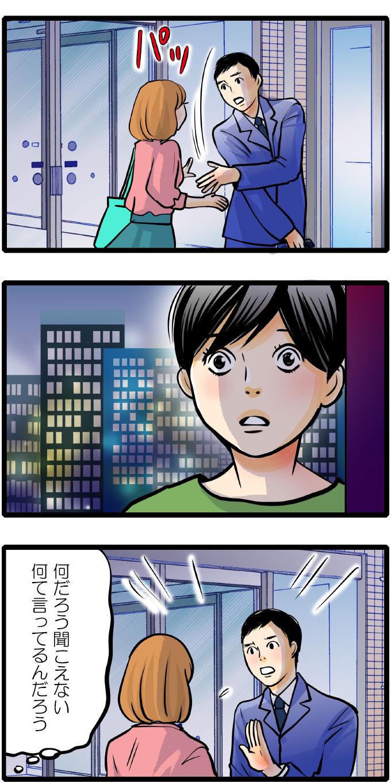 久保くんは、彼女の手を払いのけるとなにか口論をしているようでした。松本さんは、(なんだろう。聞こえない。何て言ってるんだろう)とモヤモヤしました。