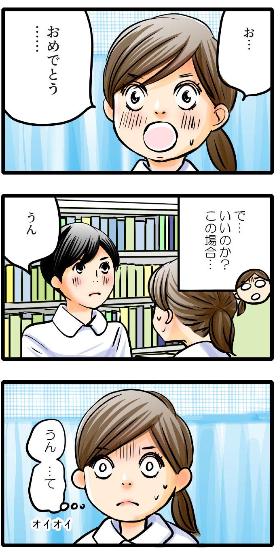 もも子は「おめでとう…」と返しましたが、(で、いいのか?この場合…)と自分の返事にも自信が持てず、複雑そうです。「うん」と照れる松本さんを少し心配そうに見つめるもも子なのでした。
