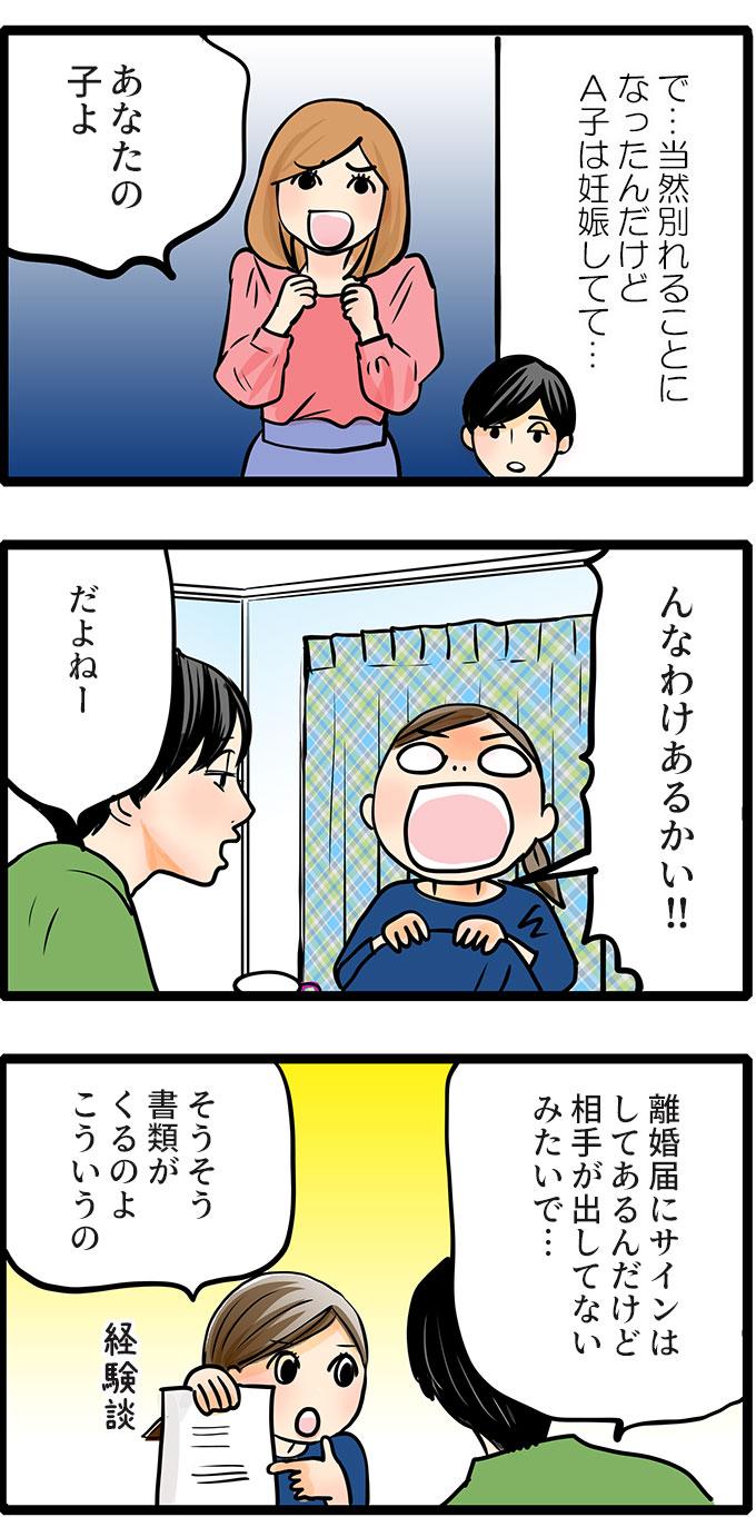 「で…当然別れることになったんだけどA子は妊娠してて…彼女は、あなたの子と言い張ってる…」と続ける松本さんの言葉をさえぎり、「んなわけあるかい!!」とももこは思わずツッコミました。松本さんが「離婚届にはサインはしてあるんだけど、相手が出してないみたいで…。」というと、もも子は経験談から、「そうそう書類がくるのよ。こういうの。」と書類を見せました。