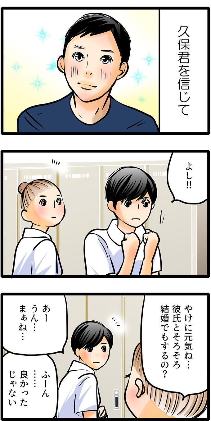 (久保君を信じて)「よし!!」と気合を入れ直す松本を見て、「やけに元気ね…彼氏とそろそろ結婚でもするの?」と同僚の尾田が声をかけます。