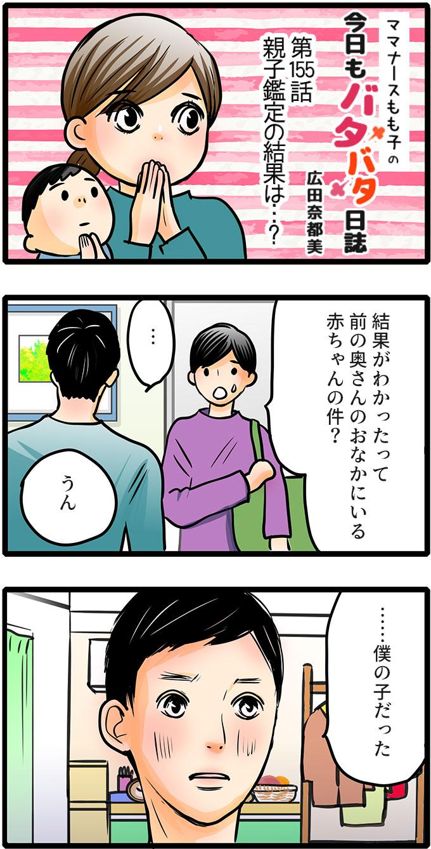 タイトル:親子鑑定の結果は?久保君から「鑑定の結果がわかった。」言われた松本さん。久保君は言いにくそうに「……僕の子だった。」と言いました。