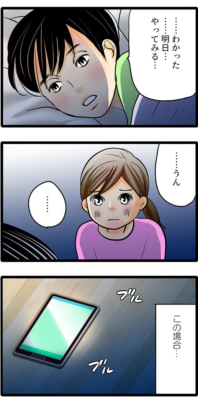 松本さんは、しばらく考えて「…わかった…明日…やってみる…。」とだけいうと、その日はそのまま寝てしまいました。この場合、