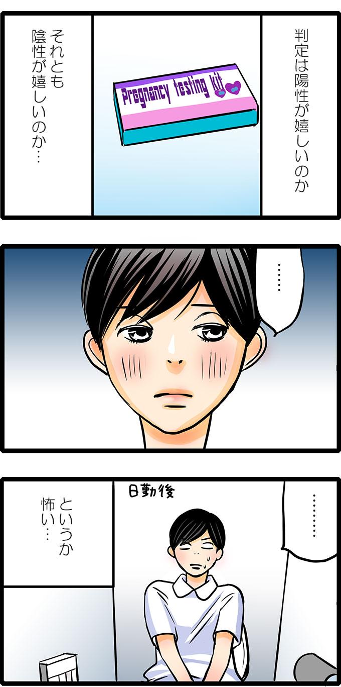 判定は陽性が嬉しいのか、それとも陰性が嬉しいのか…松本さんは複雑なようでした。複雑というより、怖いという気持ちが正しいかもしれません。日勤後のトイレで松本さんは思っていました。