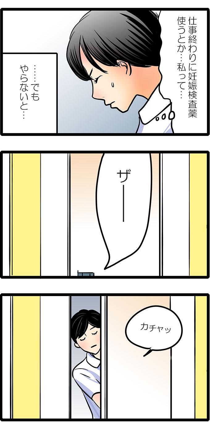 (仕事終わりに妊娠検査薬使うとか…私って…でもやらないと…)と思った松本さん。検査を終え、トイレを出ました。