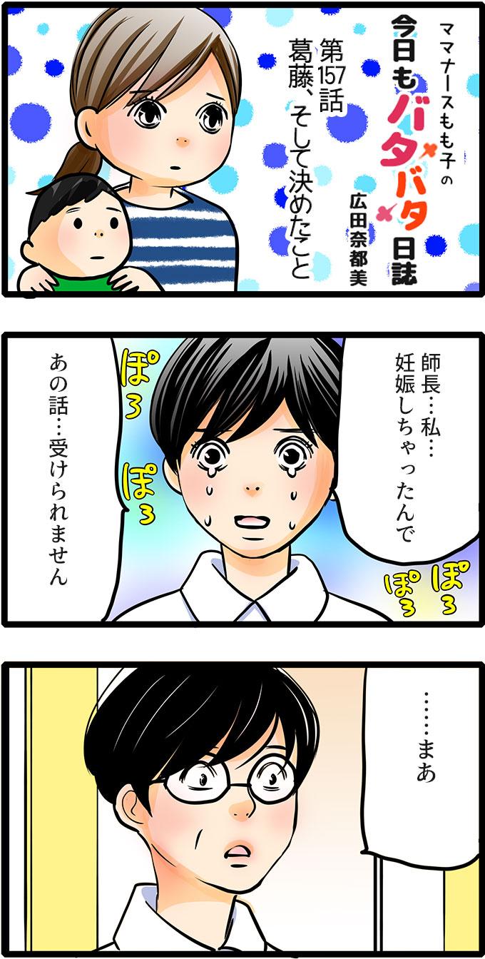 妊娠検査の結果は陽性。青木師長に声をかけられた松本さんは、たまらずポロポロ涙を流し、「師長…私…妊娠しちゃったんで、あの話…受けられません。」と言いました。松本さんの様子に青木師長もびっくりしていました。