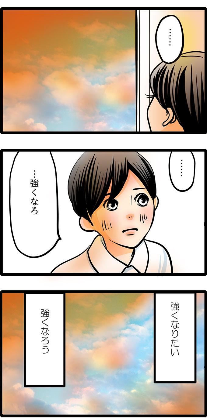 青木師長と別れた松本さんは、夕焼けの空をみて、「…強くなろ。」とつぶやきました。強くなりたい、強くなろう、そう心に誓うのでした。