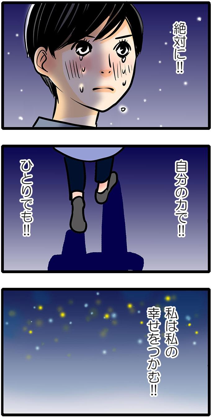 (絶対に!!自分の力で!!ひとりでも!!私は私の幸せをつかむ!!)と心に誓うと、流れる涙もふかずに、まっすぐ歩いていく松本さんなのでした。