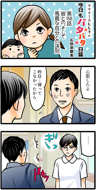 タイトル:彼との、そして馬鹿な自分との決別。病院までやってきた久保君。「心配したよ。昨日…帰ってこなかったから。」と松本さんに声をかけますが、松本さんは無言でにらみました。