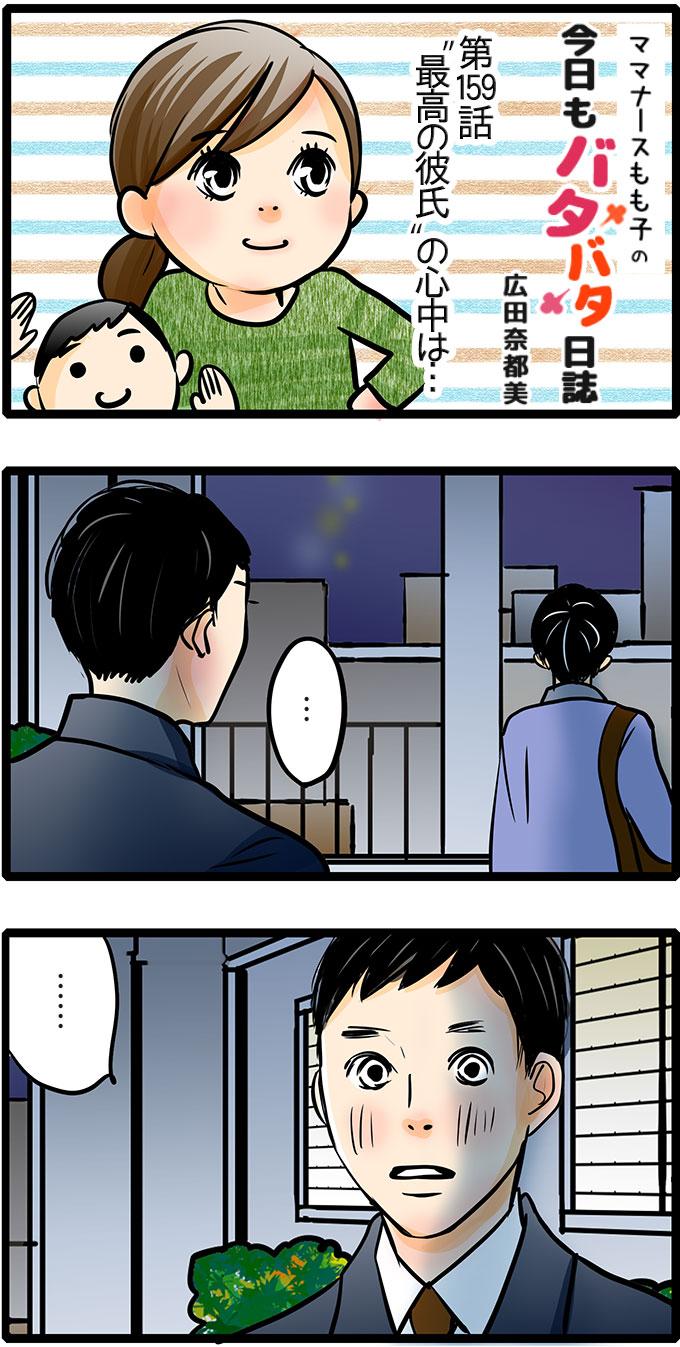 """タイトル:""""最高の彼氏""""の心中は…。松本さんに残されボーゼンと立ち尽く久保君。"""
