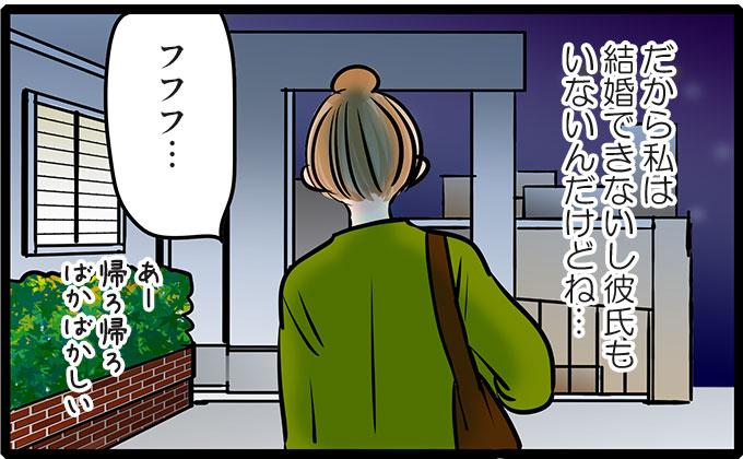 (だから私は結婚できないし彼氏もいないんだけどね…)と自分を自虐しながら、バカバカしくなって自宅へと帰っていく尾田さんなのでした。