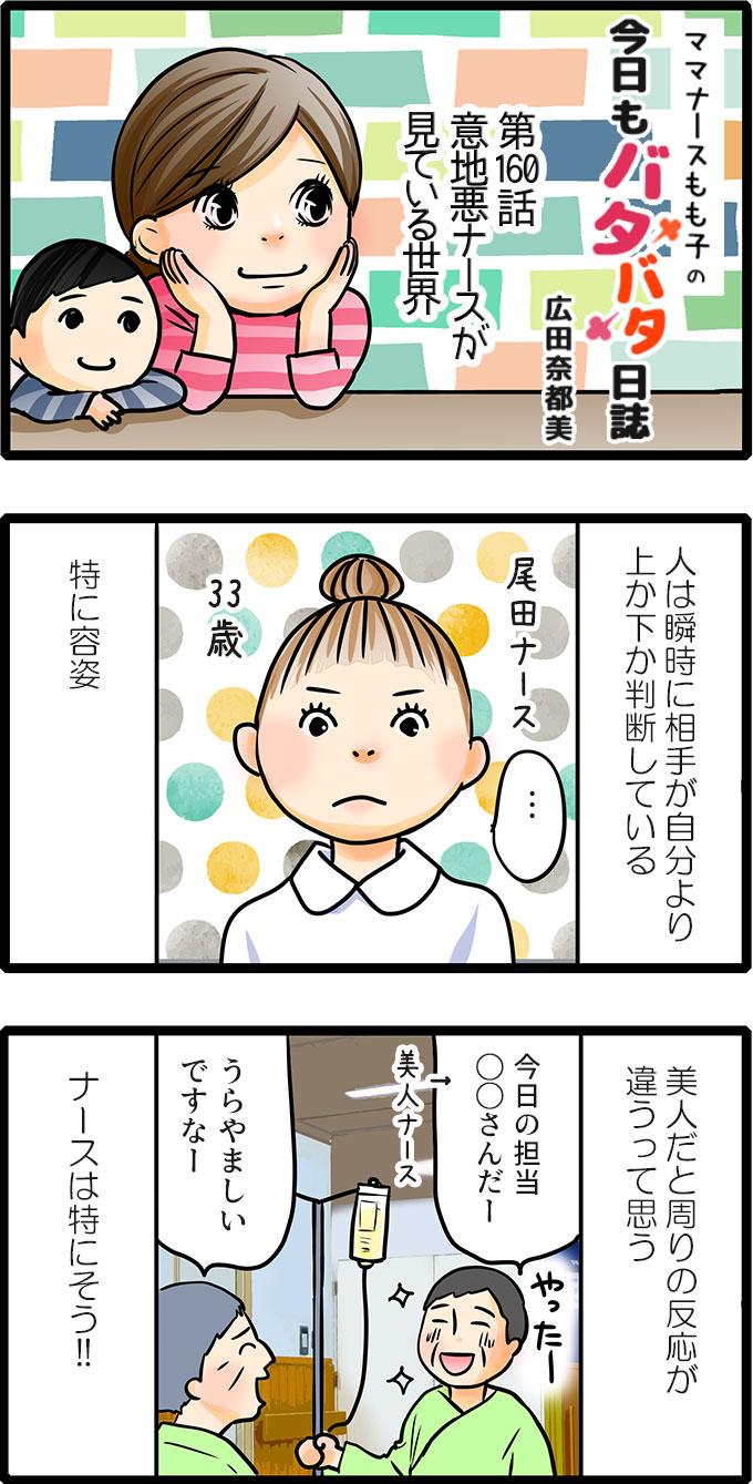 尾田ナース33歳。尾田さんは、(人は瞬時に相手が自分より上か下か判断している 特に容姿。美人だと周りの反応が違うって思う。ナースは特にそう!!)という考えを持っていました。患者さんからも