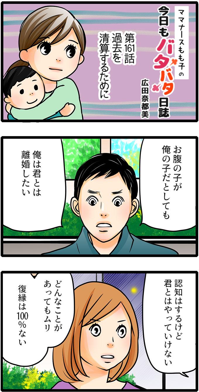 松本さんの彼の久保君は、奥さんと会っていました。「お腹の子が俺の子だとしても俺は君とは離婚したい。認知はするけど君とはやっていけない。どんなことがあってもムリ。復縁は100%ない。」とはっきりと伝えました。