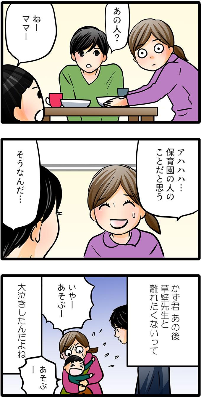 不思議そうな松本さんに、「アハハハ…保育園の人のことだと思う。」とごまかすもも子。(かず君 あの後草壁先生と離れたくないって大泣きしたんだよね。)と思い出しました。
