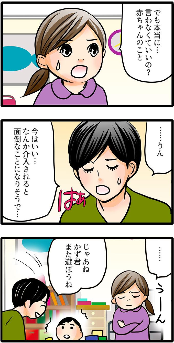 もも子はしばらく考えて、「でも本当に…言わなくていいの?赤ちゃんのこと。」と聞きます。松本さんは、「…うん。今はいい…なんか介入されると面倒なことになりそうで…。」というと、かず君に「じゃあね。かず君また遊ぼうね。」と声をかけました