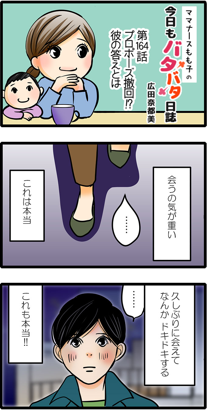 タイトル:プロポーズ撤回!?彼の答えとは。久保君と話しあうため、自分の家で戻る看護師松本さん。(会うのは気が重い。でも久しぶりに会えてなんかドキドキする)複雑な気持ちでした。