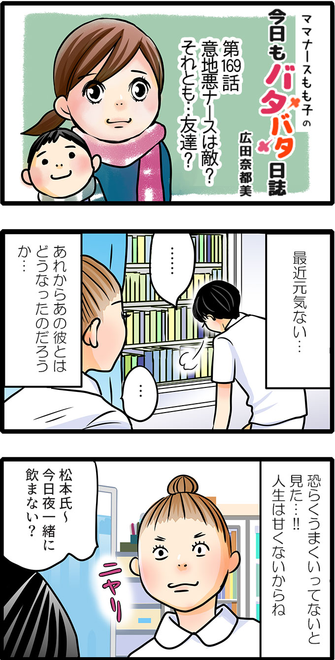 看護師の尾田さんは、同僚の松本さんの様子を見て、(最近元気ない…。あれからあの彼とはどうなったのだろうか…。恐らくうまくいってないと見た…!!人生は甘くないからね)と思い、「松本氏~。今日夜一緒に飲まない?」と声をかけました。