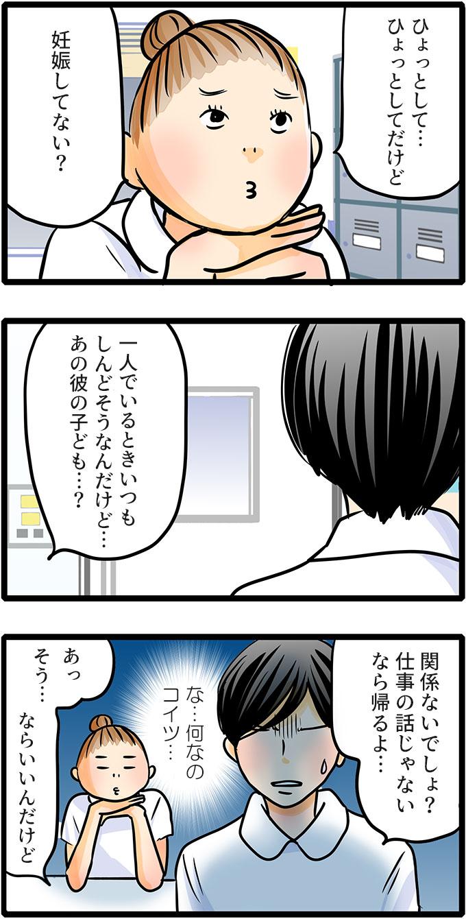 そんな松本さんを引き止めると、「ひょっとして…ひょっとしてだけど妊娠してない?一人でいるときいつもしんどそうなんだけど…あの彼の子ども…?」と声をかけました。松本さんは平然を装いながら「関係ないでしょ?仕事の話じゃないなら帰るよ…。」と尾田さんに背を向けたままいいました。