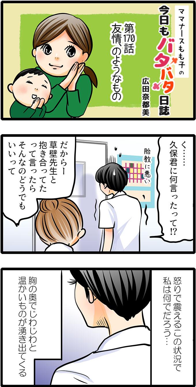 尾田さんからの衝撃告白に、「く……久保君に何言ったって!?」と震えて聞き返す松本ナース。尾田さんへの怒りで震えるこの状況でなぜか、胸の奥でじわじわ温かいものが湧き出てくるような気がしていました。