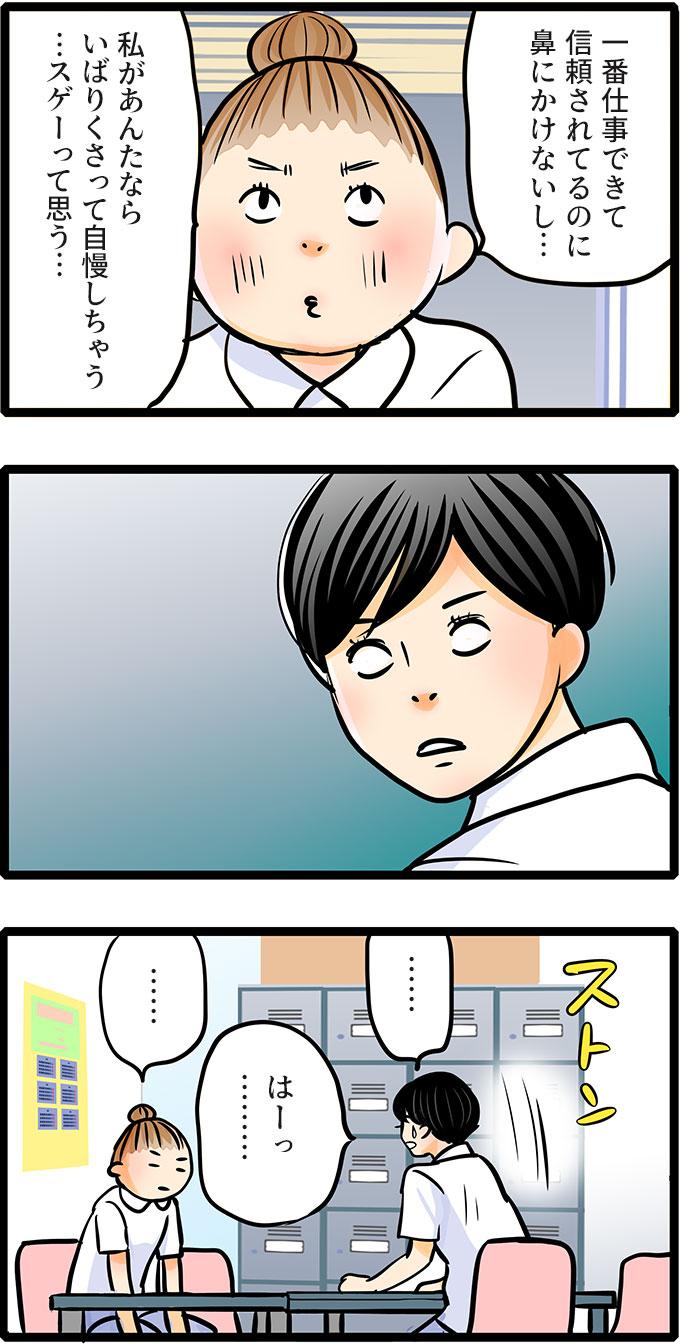 尾田さんは、「一番仕事できて信頼されてるのに鼻にかけないし…私があんたならいばりくさって自慢しちゃう…スゲーって思う…。」とちょって照れた顔で言いました。やっと意味を察した松本さんは驚きのあまり、はーっとため息をつくと尾田さんの正面のイスに座りました。