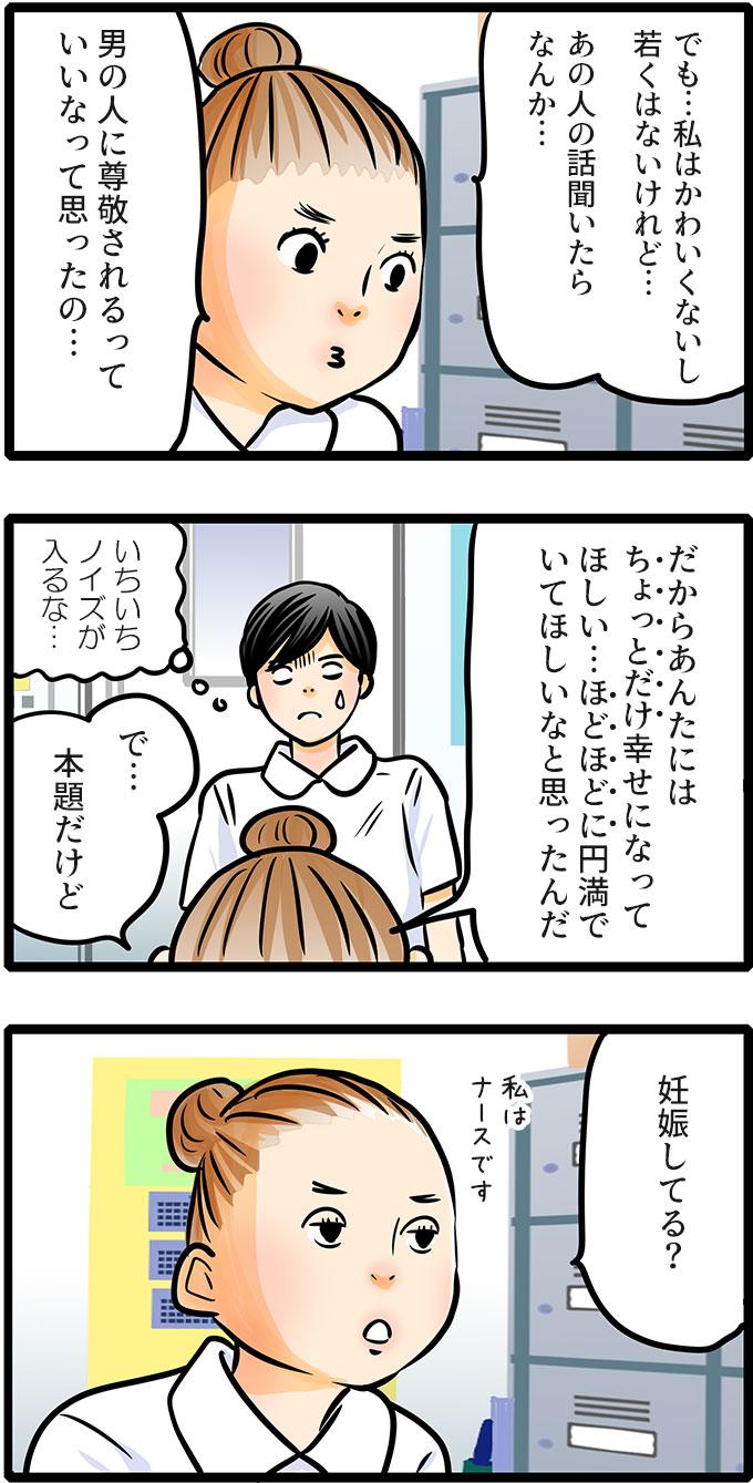 尾田さんは、「でも…私はかわいくないし若くはないけれど…あの人の話聞いたらなんか…。男の人に尊敬されるっていいなって思ったの…だからあんたにはちょっとだけ幸せになってほしい…ほどほどに円満でいてほしいなと思ったんだ。」とうつむいて言いました。(いちいちノイズが入るな…)と引いている松本さんでしたが、そのあと急に「で本題だけど、妊娠してる?」と尾田さんに聞かれて…