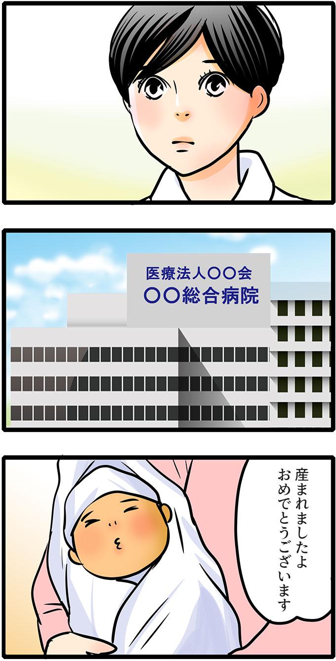 だまってしまう松本さんなのでした。その頃とある病院では、「産まれましたよ。おめでとうございます。」
