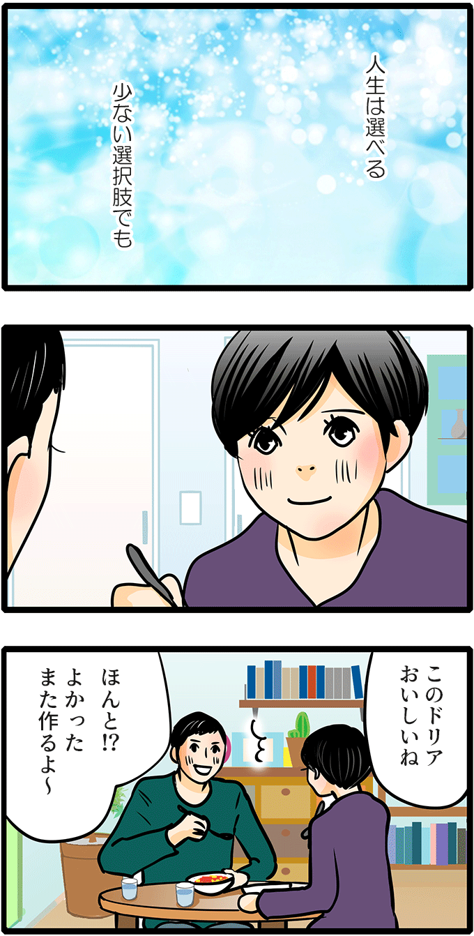 人生は選べる。少ない選択肢でも。久保君との結婚を選択した松本さんは、家でご飯を食べて、幸せそうな笑顔を浮かべていました。