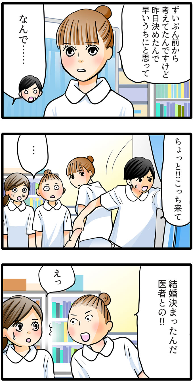「ずいぶん前から考えてたんですけど昨日決めたんで早いうちにと思って」と続けるくるみに「なんで……」と松本さんが驚いた様子で聞きました。「ちょっと!!こっち来て」と松本さんはくるみを掴んでどこかに行ってしまいました。呆気に取られていたもも子と尾田さんでしたが、「結婚決まったんだ医者との!!」と尾田さんが言い、「えっ」ともも子がびっくりして言いました。