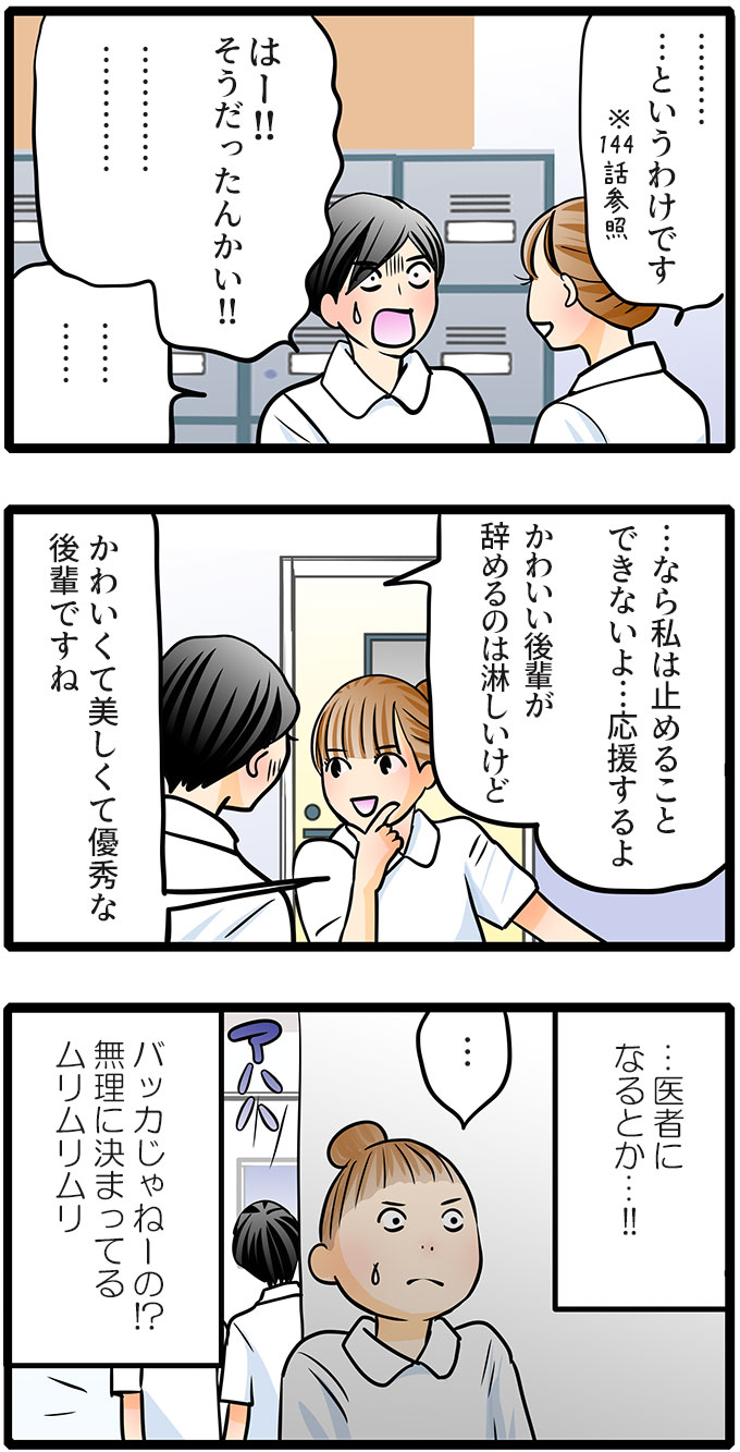 「…というわけです」と経緯を話したくるみに「はー!!そうだったんかい!!」と納得した松本さんは「…なら私は止めることできないよ…応援するよ、かわいい後輩が辞めるのは寂しいけど」と言いました。「かわいくて美しくて優秀な後輩ですね」とおちゃらけるくるみに二人は笑いました。その様子を見ていた尾田さんは(…医者になるとか…!!バッカじゃねーの!?無理に決まってるムリムリムリ)と否定的に考えました。