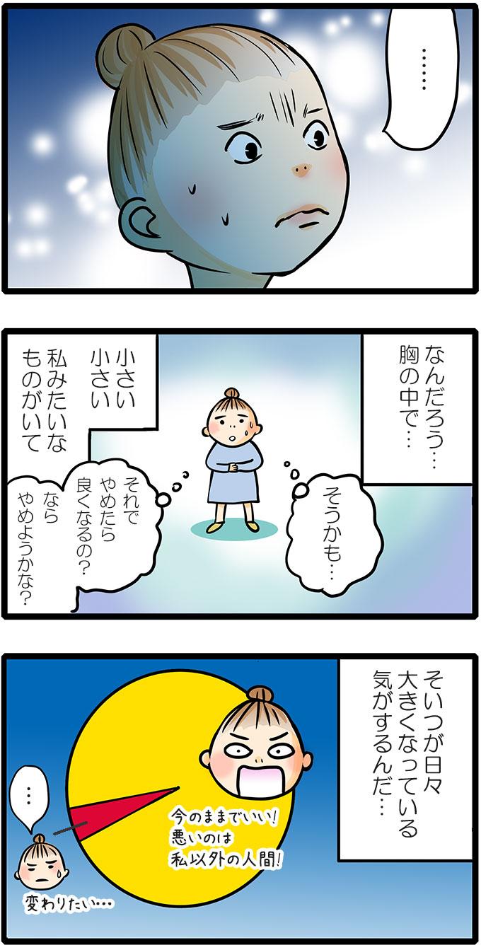 「…」もも子の言葉を思い出し考え込む尾田さん。(なんだろう…胸の中で…小さい小さい私みたいなものがいて)と自身の感情について考えました。(そうかも…それでやめたら良くなるの?ならやめようかな?)という小さな自分が日々大きくなっている気がするように思えました。尾田さんの気持ちを占めるグラフで(今のままでいい!悪いのは私以外の人間!)という感情が大多数を占める中、(変わりたい…)という気持ちが少しずつ大きくなってきているのでした。