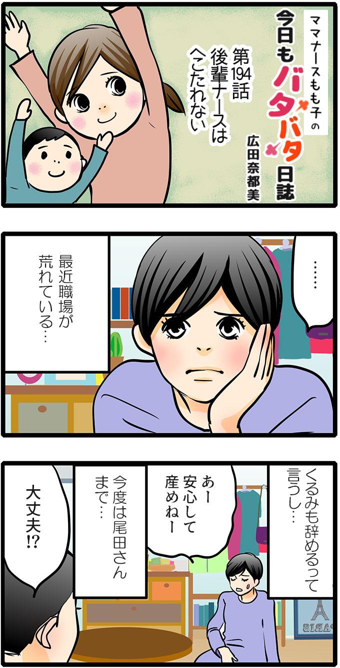 松本さんが顔をしかめて考え事をしています。(最近職場が荒れている…くるみも辞めるって言うし…今度は尾田さんまで…)と、職場の心配をして「あー安心して産めねー」と言いました。すると「大丈夫!?」と旦那さんがやって来ました。