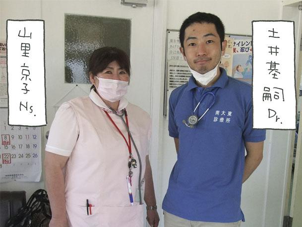 看護師専用Webマガジン ステキナース研究所 | 離島ナースに会ってきた!南大東島診療所