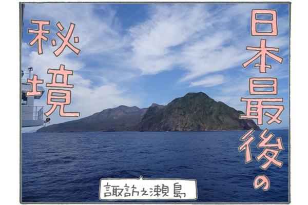 日本最後の秘境と言われている島
