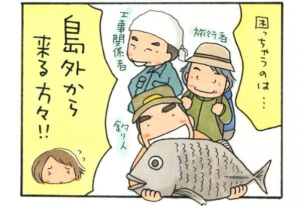 でも困るのは、工事関係者・観光客・釣り人などの島外からくる方々…。