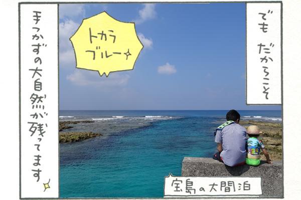 でもだからこそ、「トカラブルー」と呼ばれる海など、手付かずの大自然が残っています。この写真は宝島の大間泊。