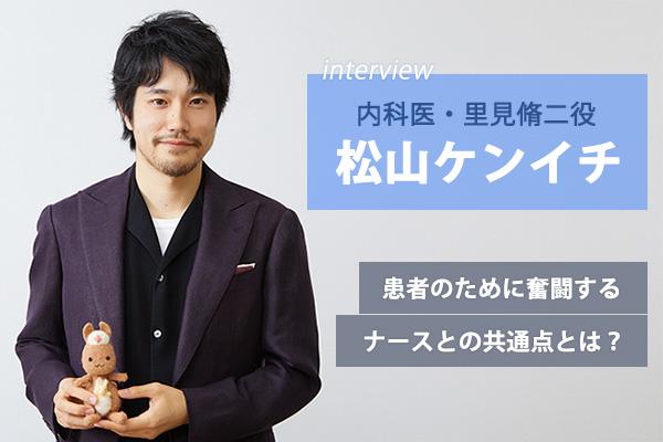 松山ケンイチインタビューのトップ画像。かんごるーちゃんと写る松山ケンイチの写真。