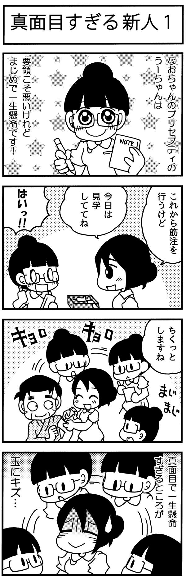 真面目すぎる新人1.なおちゃんのプリセプティのうーちゃんは、要領こそ悪いけれど真面目で一生懸命です。けれど、真面目で一生懸命すぎる所が、玉にキズ…。