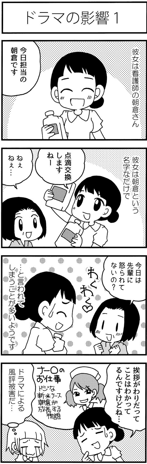 彼女は看護師の朝倉さん。彼女は朝倉という名字なだけで、患者さんに「ねぇ、今日は先輩に怒られてないの?」と言われてしまうことが多いようです。挨拶がわりだってことはわかっているが、ドラマによる風評被害を感じるみちよなのでした。
