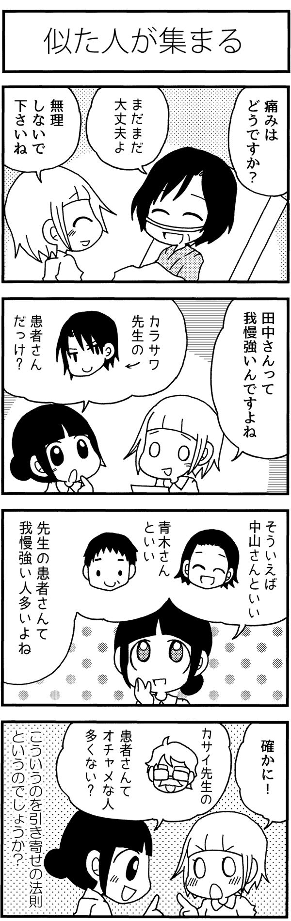マンガ・こんな私も3年目~みちよのナース道。みちよが患者さんと話をしていました。痛みに我慢強い田中さんは、カラサワ先生の患者さんです。すると同僚の看護師が、「そういえば中山さんといい、青木さんも先生の患者さんは我慢強いひとが多いよね。」と気がつきました。「カサイ先生の患者さんはオチャメな人が多くない?」と言われ納得するみちよ。こういうのを引き寄せの法則というのでしょうか?