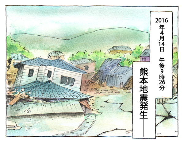2016年4月14日 午後9時26分 熊本地震発生